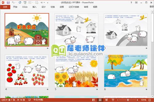 中班语言公开课《彩色农庄》PPT课件教案录音图片2