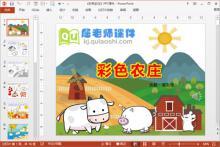 中班语言公开课《彩色农庄》PPT课件教案录音图片