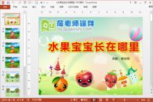 小班科学公开课《水果宝宝长在哪里》PPT课件教案学具图片视频