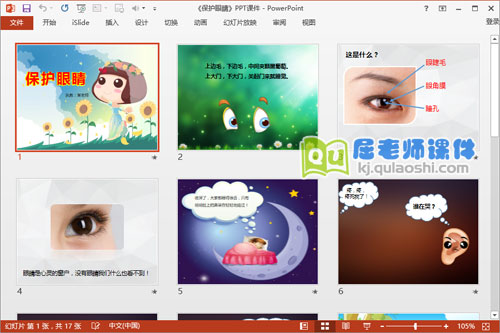 大班健康公开课《保护眼睛》PPT课件教案音效图片3
