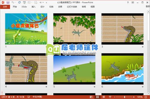 大班语言公开课《小壁虎借尾巴》PPT课件教案录音动画2
