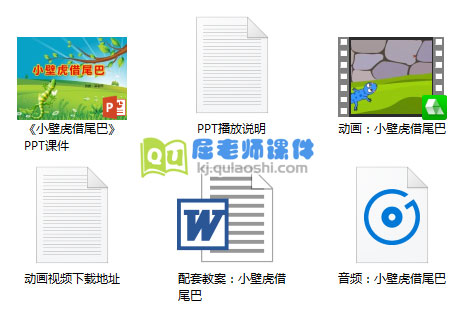 《小壁虎借尾巴》PPT课件+教案+动画+录音音频