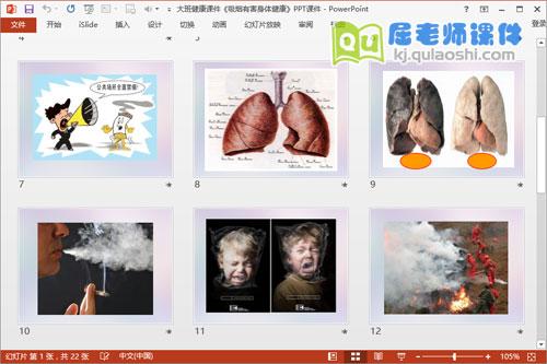 大班健康课件《吸烟有害身体健康》PPT课件3