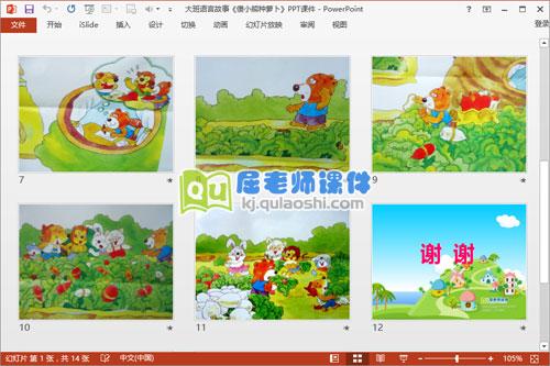 大班语言故事《傻小熊种萝卜》PPT课件3