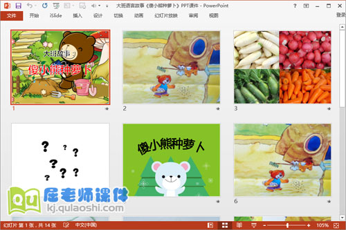 大班语言故事《傻小熊种萝卜》PPT课件2