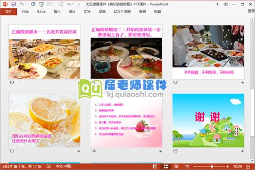 大班健康课件《快乐的自助餐》PPT课件4