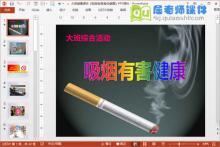 大班健康课件《吸烟有害身体健康》PPT课件