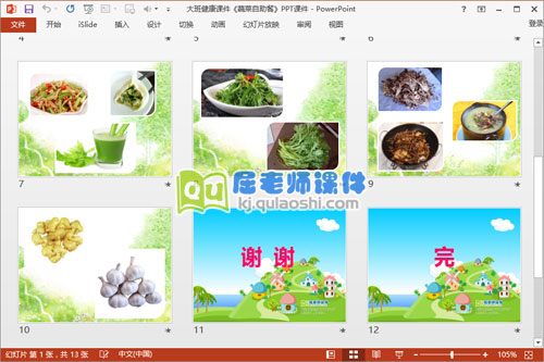 大班健康课件《蔬菜自助餐》PPT课件3