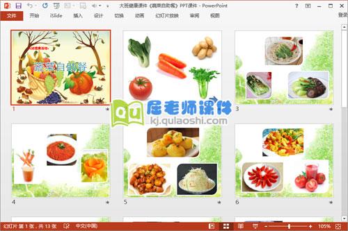 大班健康课件《蔬菜自助餐》PPT课件