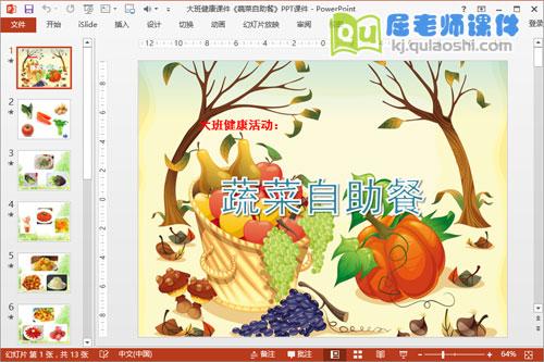 大班健康课件《蔬菜自助餐》PPT课件1