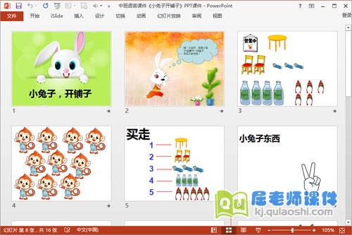 中班语言课件《小兔子开铺子》PPT课件教案2