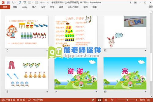 中班语言课件《小兔子开铺子》PPT课件教案4