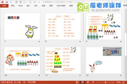 中班语言课件《小兔子开铺子》PPT课件教案3