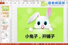 中班语言课件《小兔子开铺子》PPT课件教案