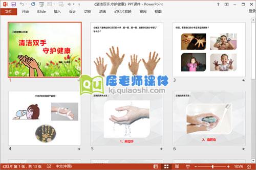 小班健康课件《清洁双手 守护健康》PPT课件教案音乐3