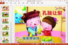 大班语言公开课《孔融让梨》PPT课件教案动画
