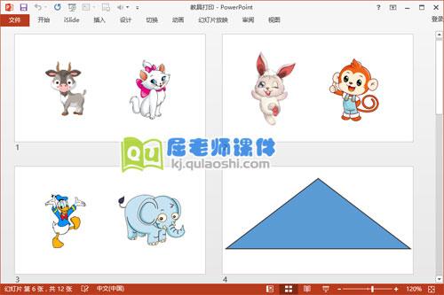 中班数学课件《小动物搬新家》PPT课件教案教具打印4