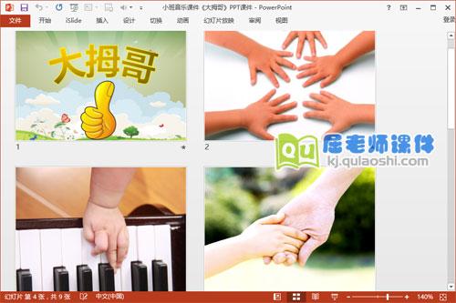 小班音乐课件《大拇哥》PPT课件2