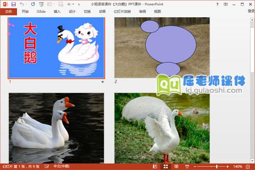 小班语言课件《大白鹅》PPT课件2