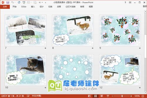 小班语言课件《雪花》PPT课件3