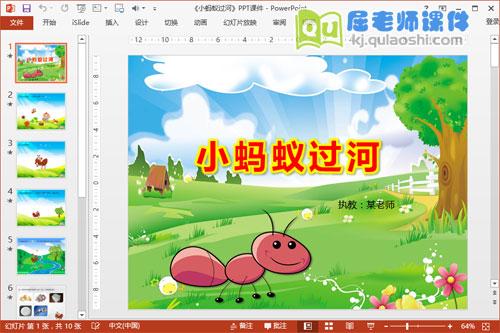 小班科学课件《小蚂蚁过河》PPT课件教案1