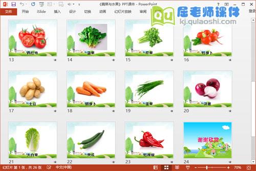大班健康课件《蔬菜与水果》PPT课件教案学具图片3