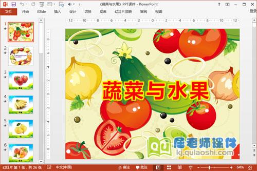 大班健康课件《蔬菜与水果》PPT课件教案学具图片