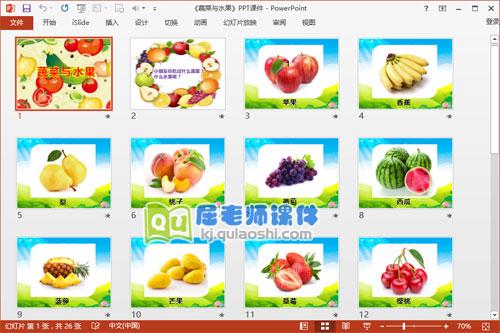 大班健康课件《蔬菜与水果》PPT课件教案学具图片2