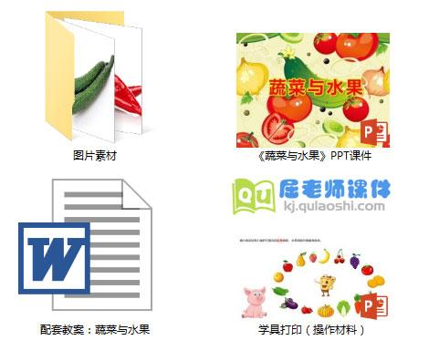 《蔬菜与水果》PPT课件教案学具图片