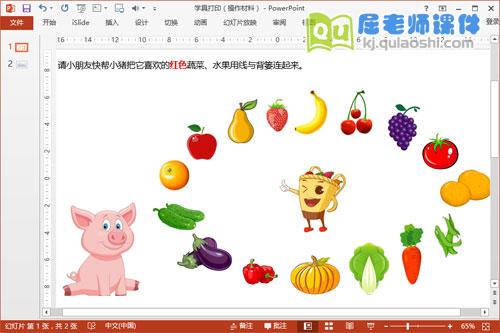 《蔬菜与水果》学具打印