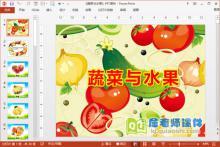 大班健康公开课《蔬菜与水果》PPT课件教案学具图片