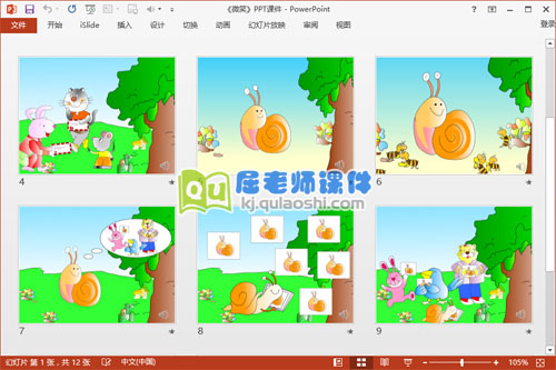 中班语言PPT课件《微笑》Flash课件教案音频图片3
