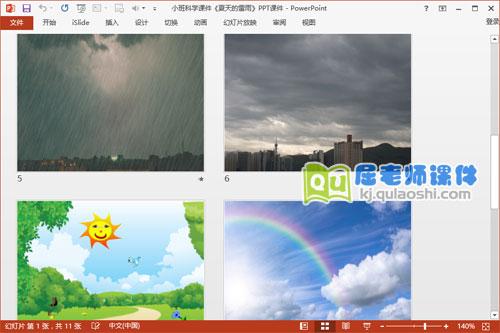 小班科学课件《夏天的雷雨》PPT课件3