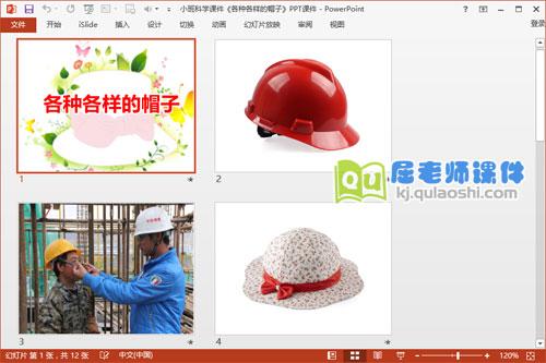 小班科学课件《各种各样的帽子》PPT课件2