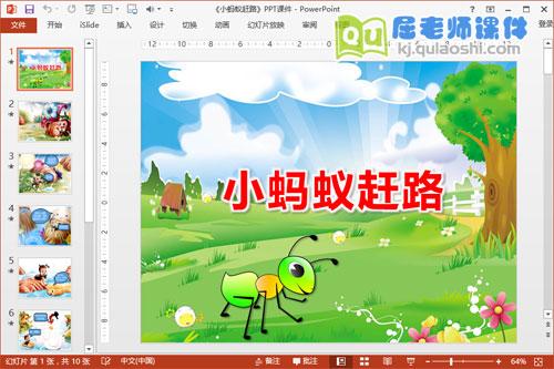 中班语言课件《小蚂蚁赶路》PPT课件教案音效图片2