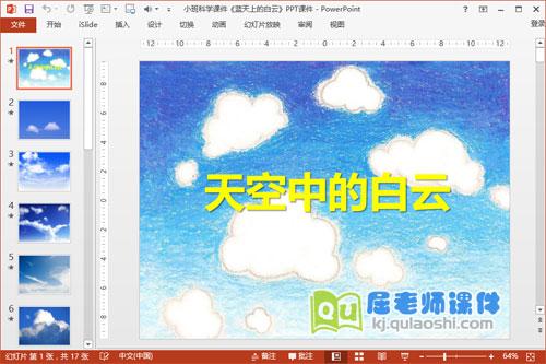 小班科学课件《蓝天上的白云》PPT课件1