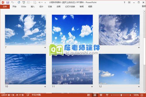小班科学课件《蓝天上的白云》PPT课件3