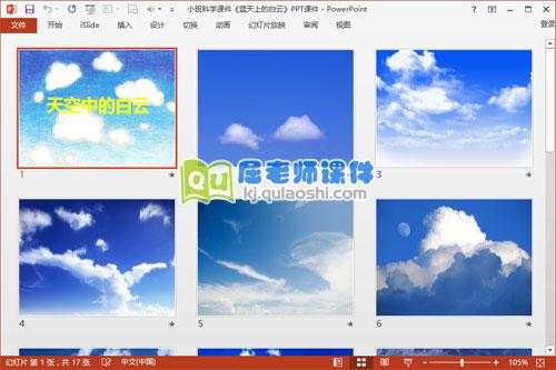 小班科学课件《蓝天上的白云》PPT课件2