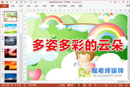 小班美术课件《多姿多彩的云朵》PPT课件教案图片1