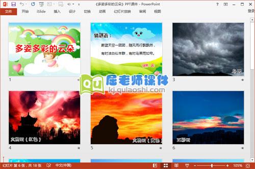 小班美术课件《多姿多彩的云朵》PPT课件教案图片2