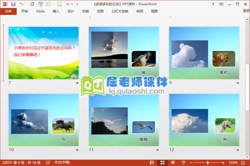 小班美术课件《多姿多彩的云朵》PPT课件教案图片3