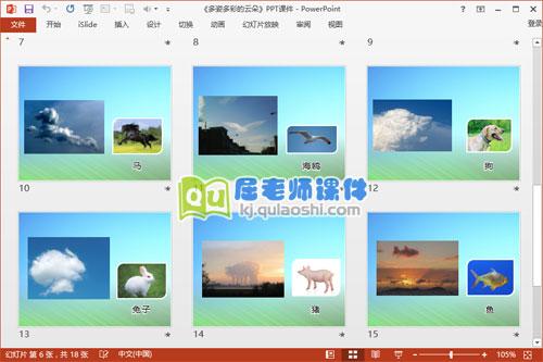 小班美术课件《多姿多彩的云朵》PPT课件教案图片4