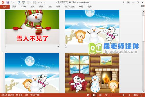 中班语言课件《雪人不见了》PPT课件教案图片2