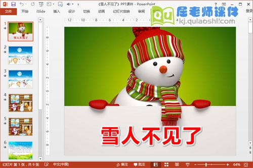 中班语言课件《雪人不见了》PPT课件教案图片1