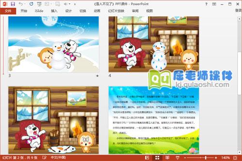 中班语言课件《雪人不见了》PPT课件教案图片3