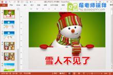 中班语言课件《雪人不见了》PPT课件教案图片下载
