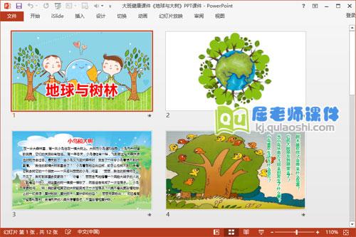 大班健康课件《地球与大树》PPT课件2