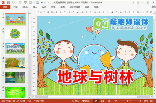 大班健康课件《地球与大树》PPT课件1