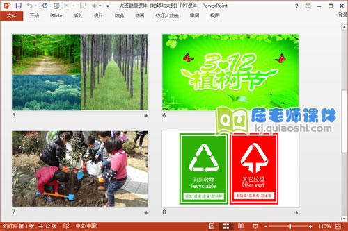 大班健康课件《地球与大树》PPT课件3