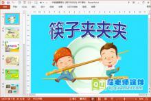 中班健康课件《筷子夹夹夹》PPT课件
